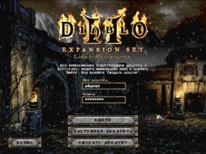 Вход на сервер Diablo 2