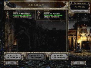 Выбор персонажа на сервере Diablo 2