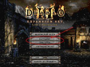 Игра на сервере Diablo 2