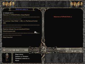 Основное окно сервера Diablo 2