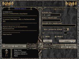 Создание своей игры на сервере Diablo 2
